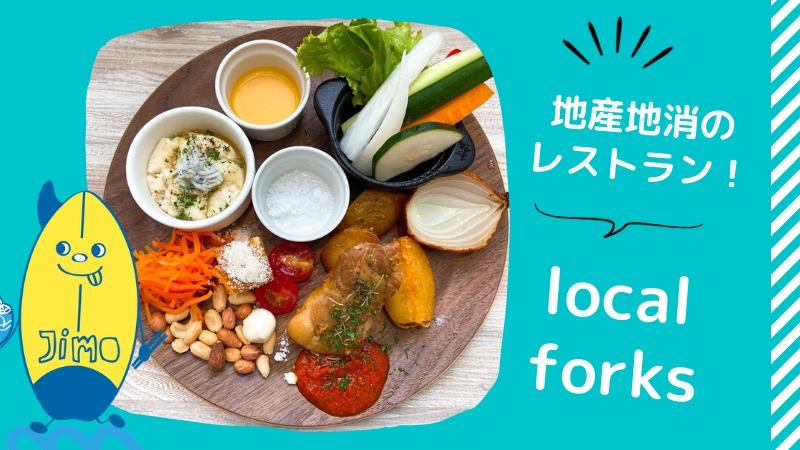 【茅ヶ崎】ラスカにlocalforks(ローカルフォークス)がオープン!地産地消のオシャレレストラン!