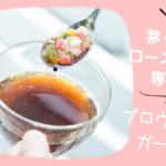 【限定プレゼントあり】茅ヶ崎のローズヒップ専門店『プロヴァンスガーデン』のローズヒップを堪能してきた!