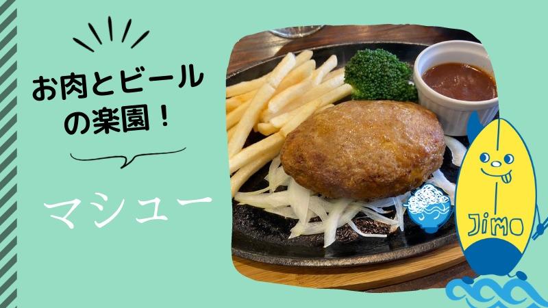 【茅ヶ崎】肉バルマシュー(Mashu)の肉コンボを食らう!ランチ&テイクアウトもご紹介!
