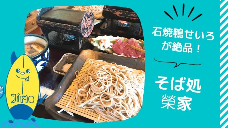 【茅ヶ崎】そば処榮家(さかえや)の石焼鴨せいろが絶品すぎる!
