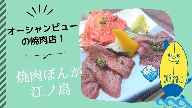 【江ノ島】焼肉ぽんががENOTOKI(エノトキ)にオープン!ランチデートしてきた!