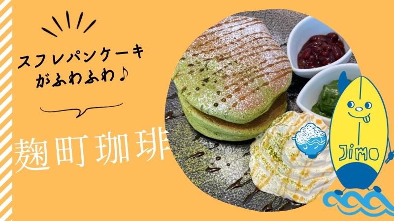 【江ノ島】麹町珈琲がENOTOKIにオープン!スフレパンケーキがふわふわで美味しい♪