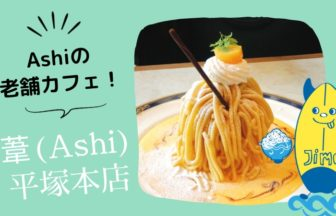 ashi-cafe