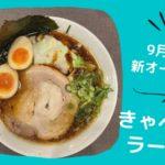 【開店】きゃべとんラーメン茅ヶ崎萩園店が9月14日新オープン!炒飯セット食べてきた!