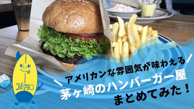 茅ヶ崎市ハンバーガー屋