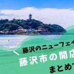 藤沢開店情報