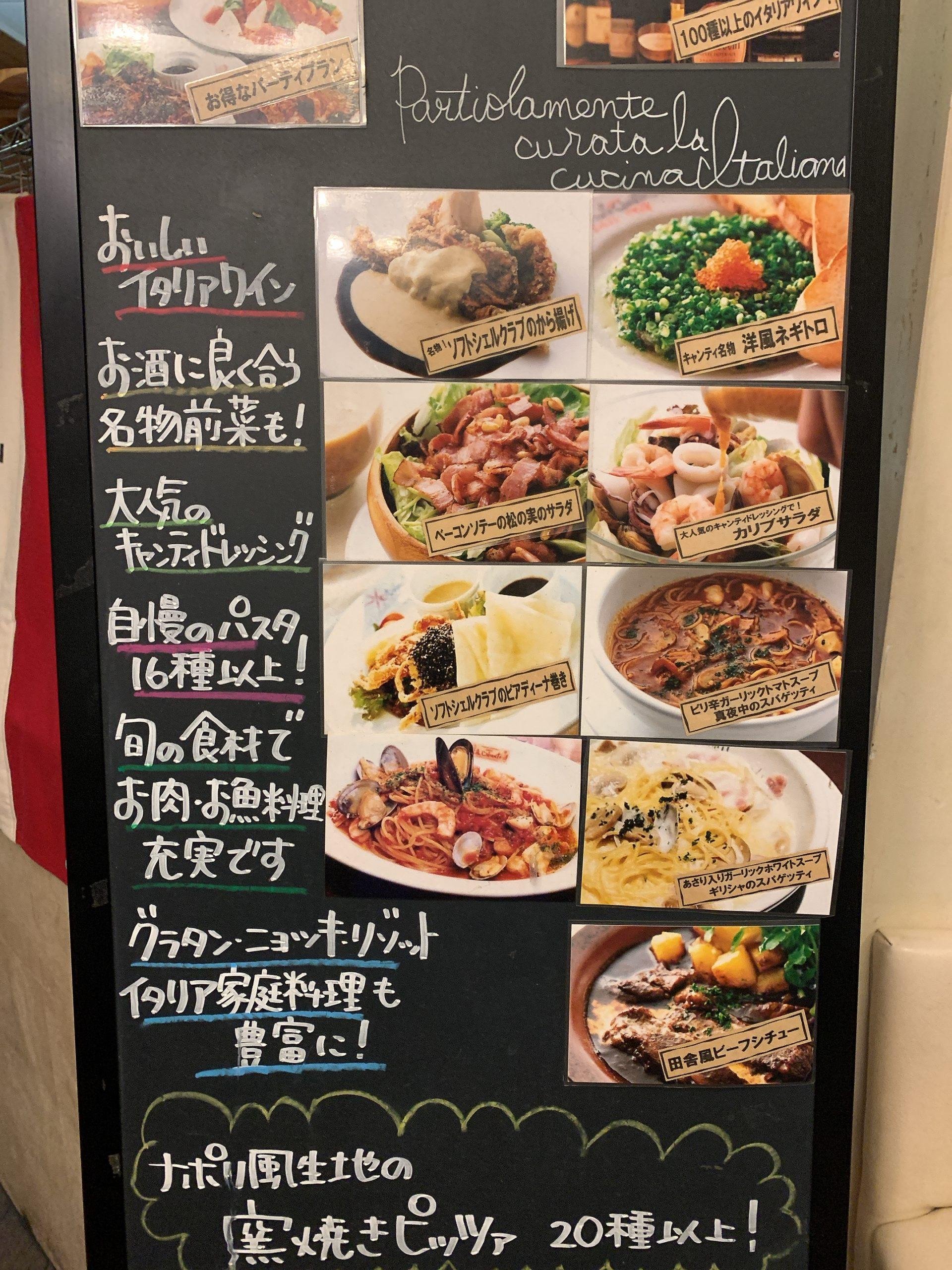 江ノ島 イル キャンティ