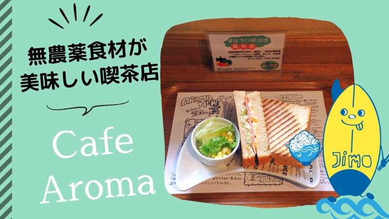 【藤沢】Cafe Aroma(カフェアロマ)の萌え断ホットサンドを食らう!無農薬食材が美味しい喫茶店。