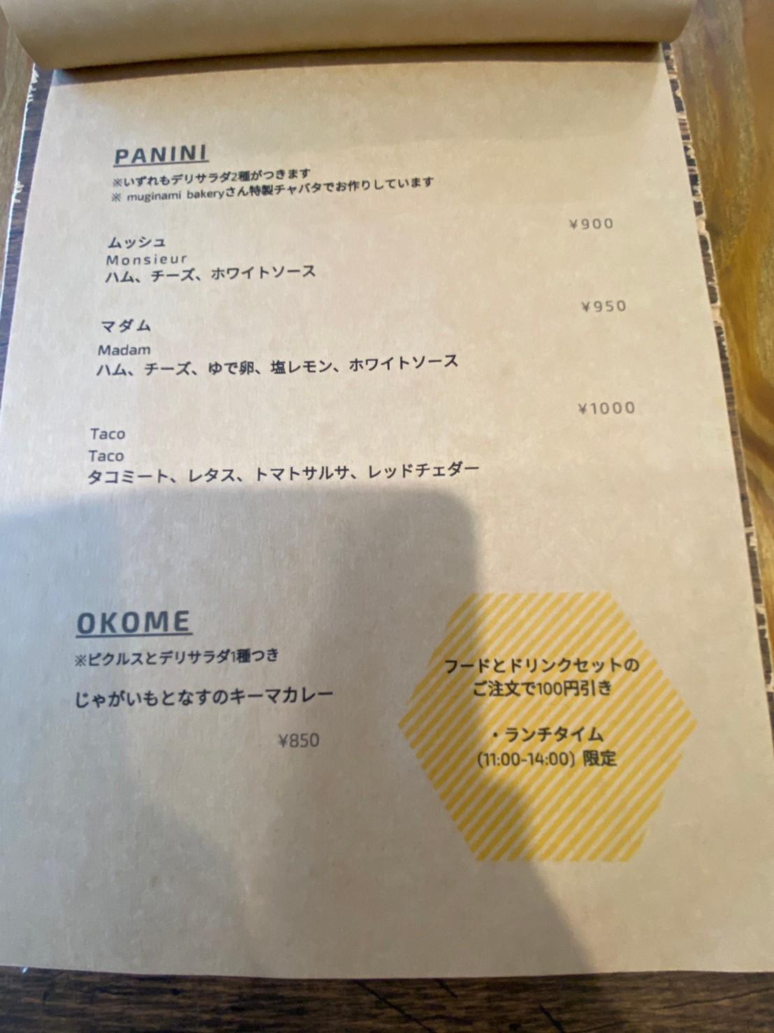 cafeginmonoメニュー