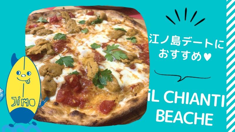 【江ノ島】イルキャンティ・ビーチェはデートにおすすめ!ウニ・マルゲリータが絶品!