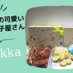 【茅ヶ崎】Kukka(クッカ)の焼き菓子が美味しい!茅ヶ崎高田の可愛いお菓子屋さん。