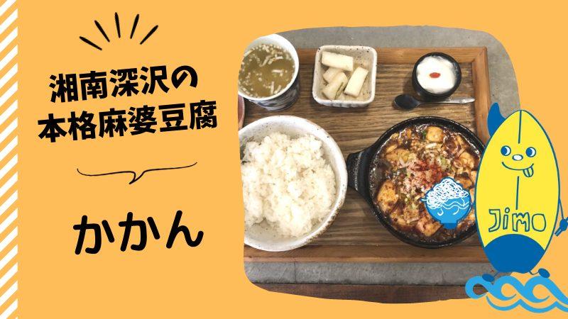 【湘南深沢】本格麻婆豆腐『かかん』梶原店 に行ってきた!痺れて美味い特製ジャンを堪能!