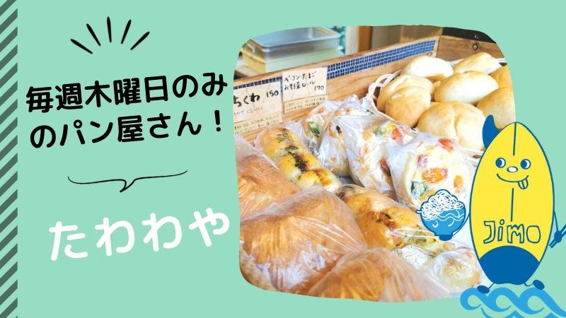 【茅ヶ崎】たわわやのちくわパンが美味しい!毎週木曜日限定の隠れ家的パン屋さん。