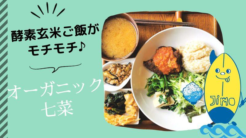 オーガニック七菜