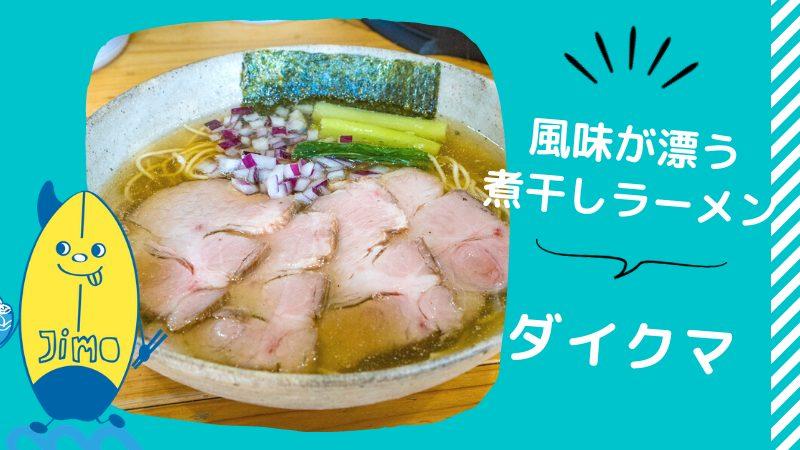 【茅ヶ崎】DAIKUMA(ダイクマ)の風味漂う煮干しラーメンが絶品すぎる