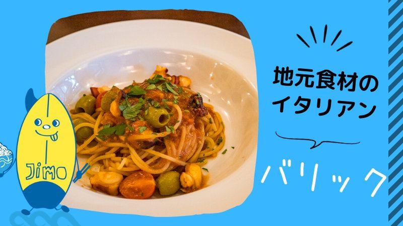 【茅ヶ崎】イタリア食堂『バリック』でランチコースを食べてきた!前作盛り合わせ付きでお得すぎる!