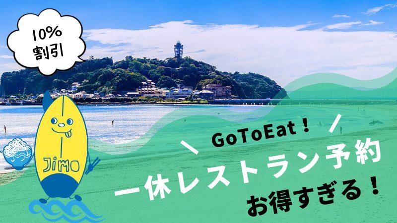 【GoToEat】一休レストラン予約がめっちゃお得!藤沢市と茅ヶ崎市のおすすめレストラン10選!