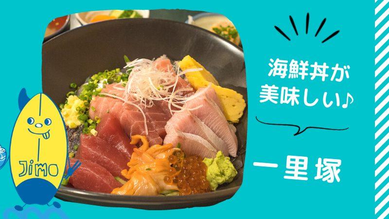 【茅ヶ崎】海鮮一里塚丼のボリュームが凄い!茅ヶ崎の北側で海鮮丼を食べるなら一里塚!