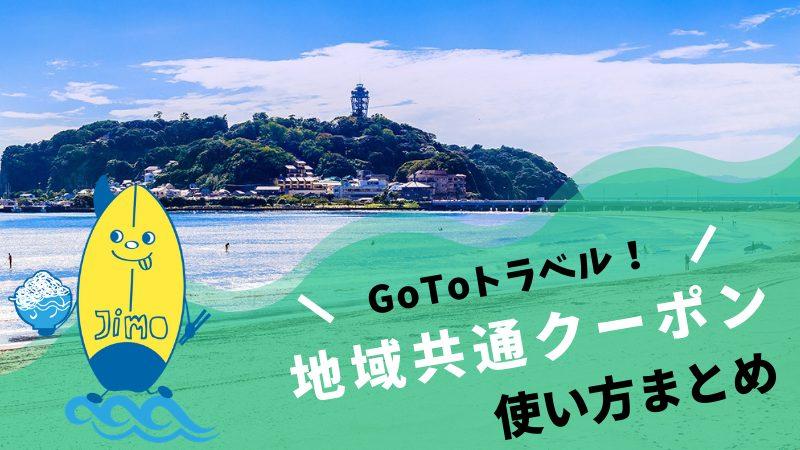 【Gotoトラベル】地域共通クーポンの使い方!藤沢市や茅ヶ崎で使える場所は?