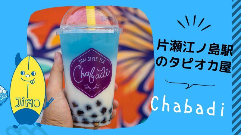 【片瀬江ノ島】Chabadi (チャバディ) のタピオカがインスタ映えすぎる!ブルーミルクティー飲んできた!