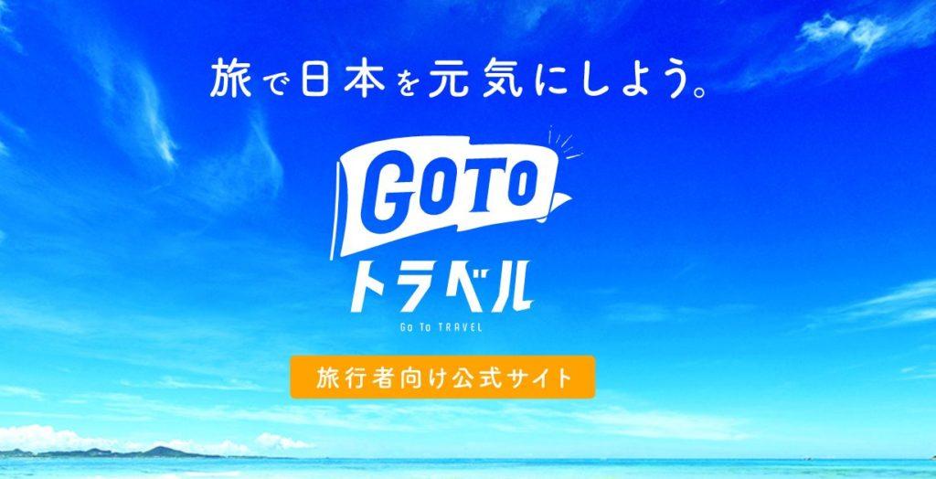 GoToトラベルキャンペーンとは?藤沢市や茅ヶ崎市でおすすめのホテルを紹介!