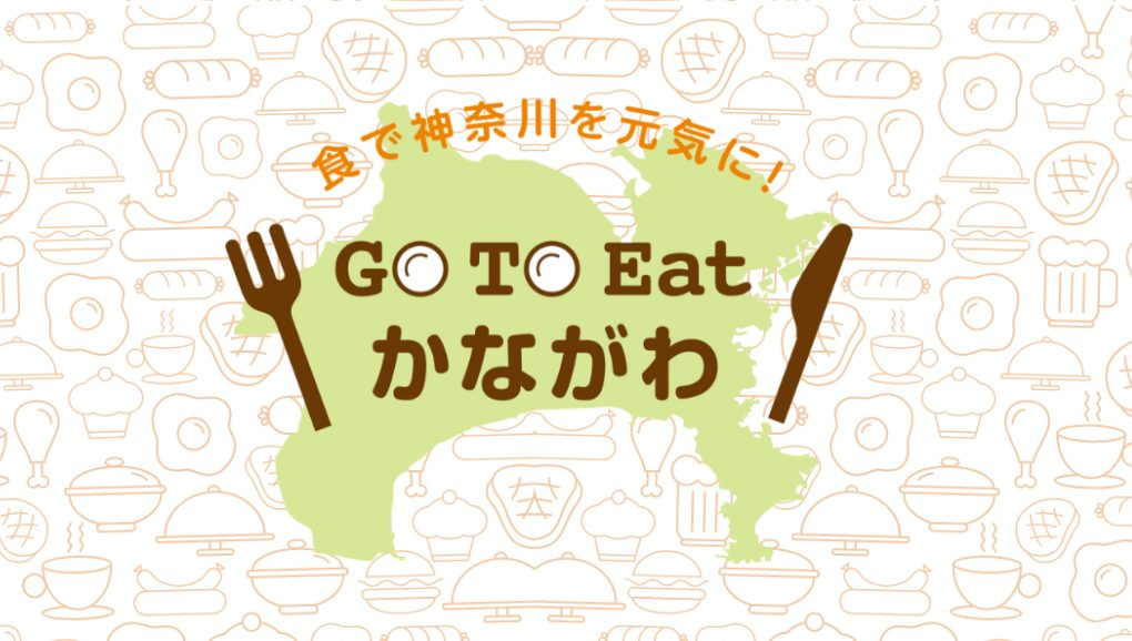 GoToイート神奈川県のプレミアム付食事券が25日から販売中断!利用可能店舗はどこ?