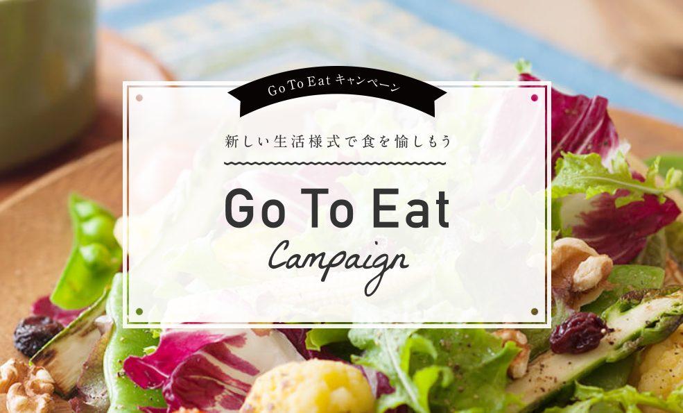 GoToEatキャンペーンとは?神奈川県の食事券はいつから販売開始?
