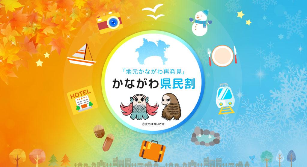 神奈川県民割が10月からスタート!GoToトラベルとの併用がお得すぎる!