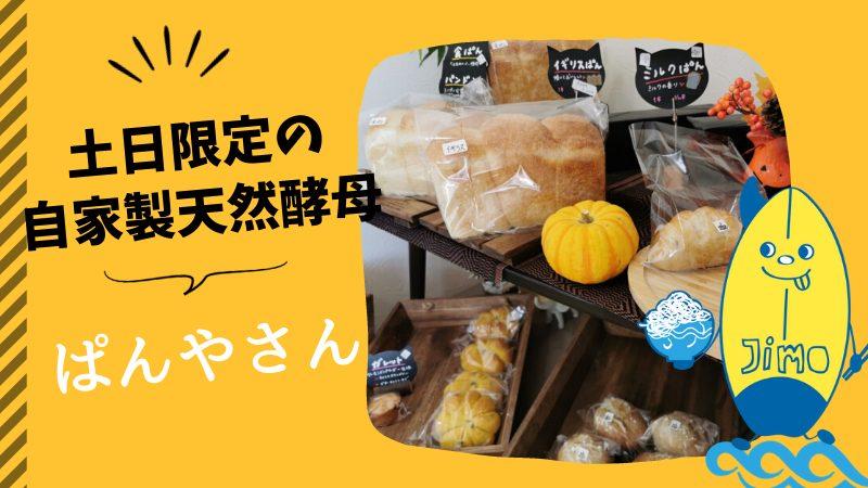 【茅ヶ崎】自家製天然酵母ぱんやさんのモチモチ感!土日限定の矢畑のパン屋さん。