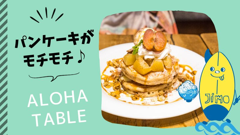 【辻堂】アロハテーブルテラスモール湘南の期間限定パンケーキを食べてきた!