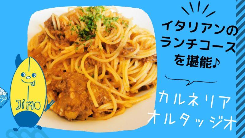 【茅ヶ崎】カルネリアオルタッジオのランチコースを堪能!ジビエ料理が楽しめる本格イタリアン!