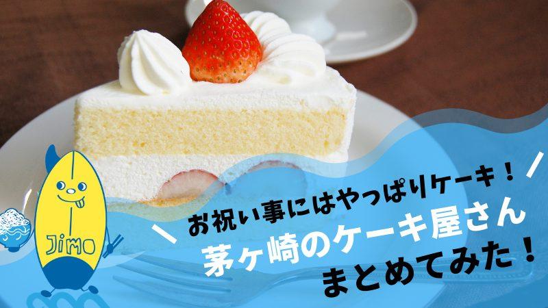 茅ヶ崎のおすすめケーキ屋さん10選!ショートケーキから名物ケーキまでご紹介!