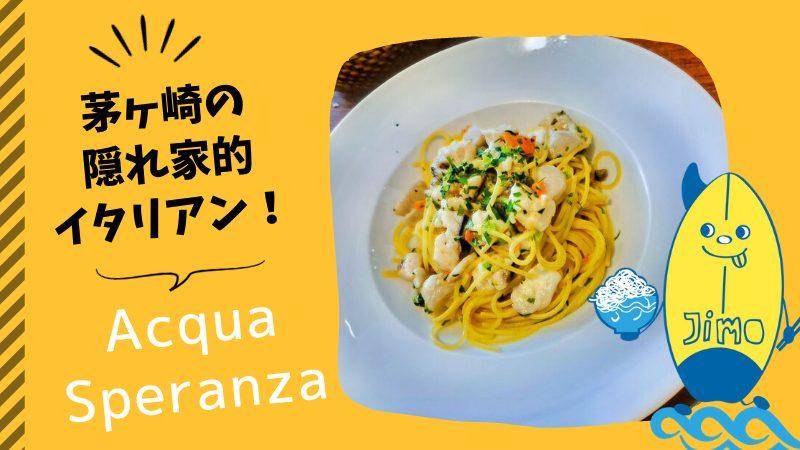 【茅ヶ崎】Acqua Speranza(アクア スペランツァ)のランチコースを堪能してきた!