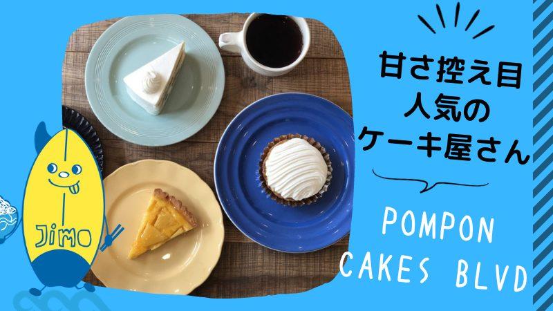 POMPON CAKES BLVD