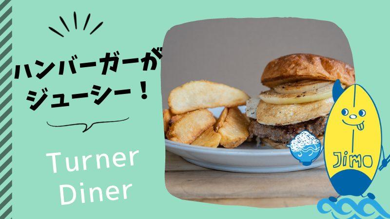 【開店】TurnerDiner(ターナーダイナー)茅ヶ崎店が11月12日新オープン!ベーコンエッグバーガー食べて...