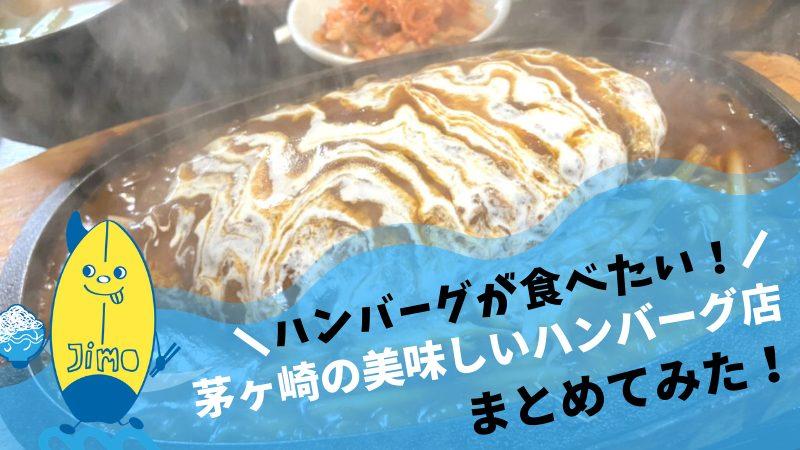 茅ヶ崎市でハンバーグが美味しいおすすめ店10選!ランチでもお得に食べられる!
