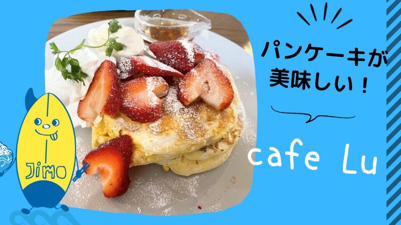 【茅ヶ崎】cafe Lu(カフェルー)で愛犬とランチ!リコッタチーズパンケーキが絶品!