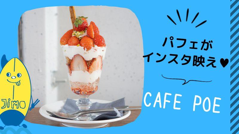 【茅ヶ崎】CAFE POE(カフェポー)のいちごパフェがインスタ映えすぎる!
