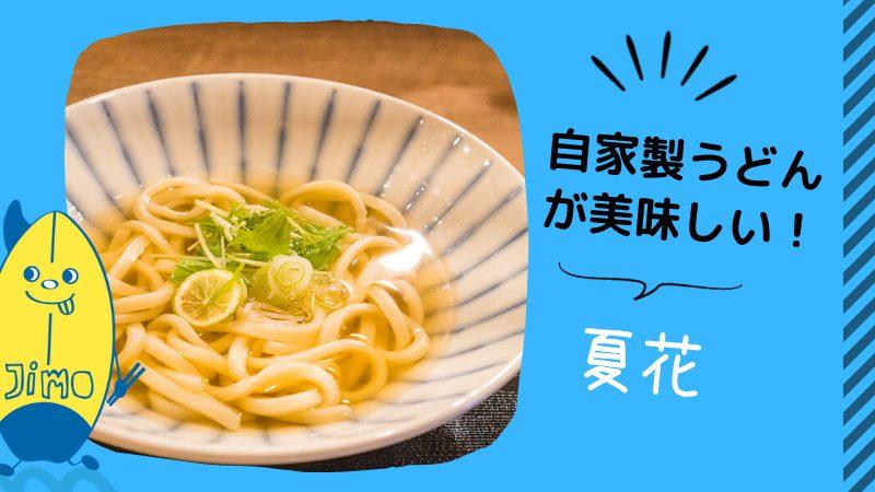 【茅ヶ崎】kaca〜夏花〜の手打ちうどんがモチモチ!2021年1月8日新オープン!