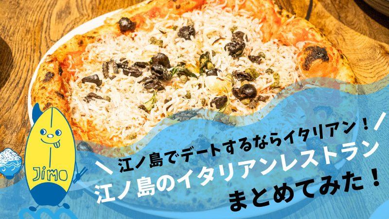江ノ島周辺イタリアン10選!海が見えるオシャレなレストランはココ!