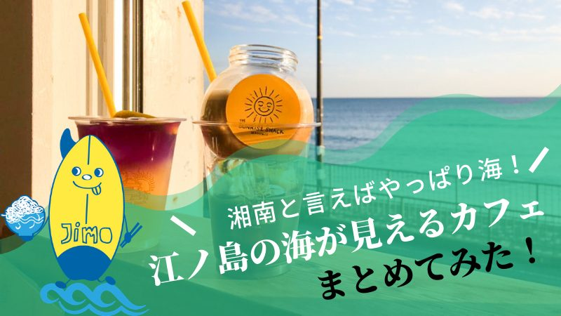 江ノ島周辺の海が見えるオシャレカフェ10選!インスタ映えするカフェでまったりしよう♪