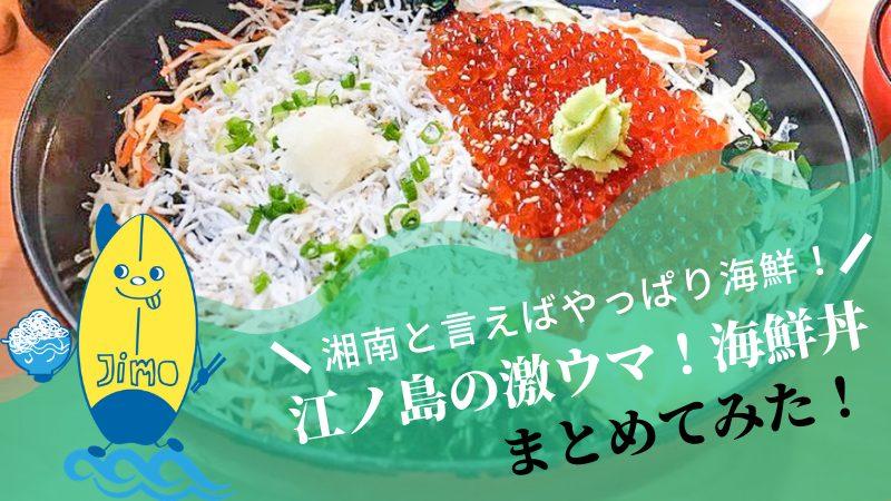 江ノ島のおすすめ海鮮丼10選!海を見ながら新鮮生しらすを食らおう!