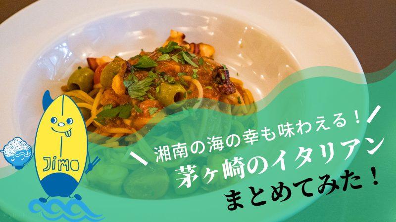 茅ケ崎のイタリアンレストラン10選!ランチも美味しい茅産茅消の絶品イタリアン!