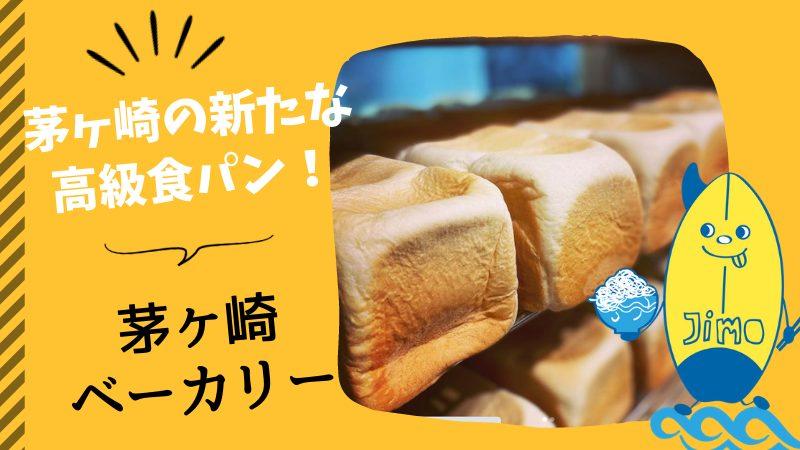 高級 食パン 藤沢 momoちゃんの藤沢おすすめしたいお店 『高級食パン専門店
