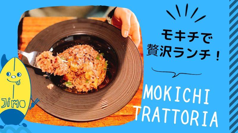 【香川】モキチ・トラットリアで平日ランチ!古民家リノベーションした雰囲気が素敵すぎる!