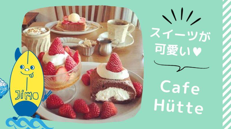 【辻堂】Cafe Hütte(ヒュッテ)のインスタ映えするスイーツと店内が可愛すぎる!