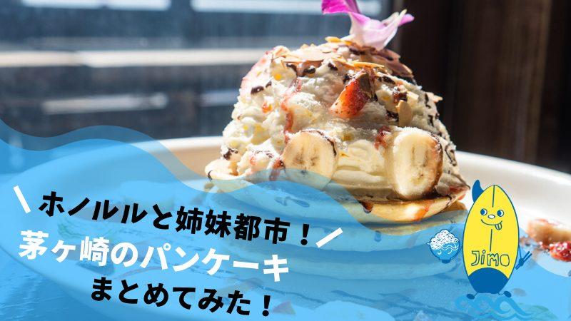 茅ヶ崎でおすすめのパンケーキ6選!ハワイアンな雰囲気で美味しい!