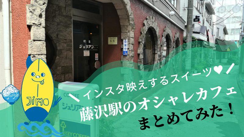藤沢駅のオシャレなおすすめカフェ10選!インスタ映えするスイーツもあるよ!