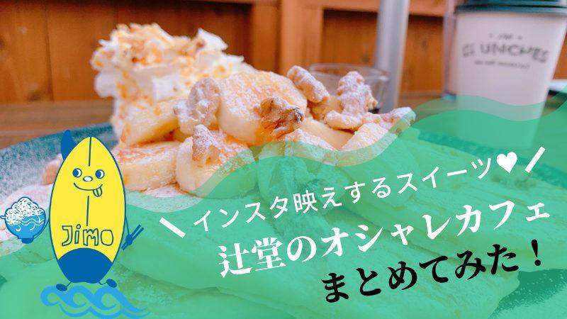 辻堂のオシャレなおすすめカフェ10選!インスタ映えするスイーツでまったり♪