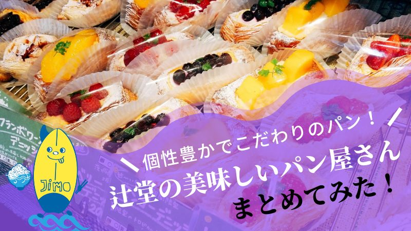 辻堂のおすすめパン屋&ベーカリー10選!人気のパン屋さんをまとめてみた!